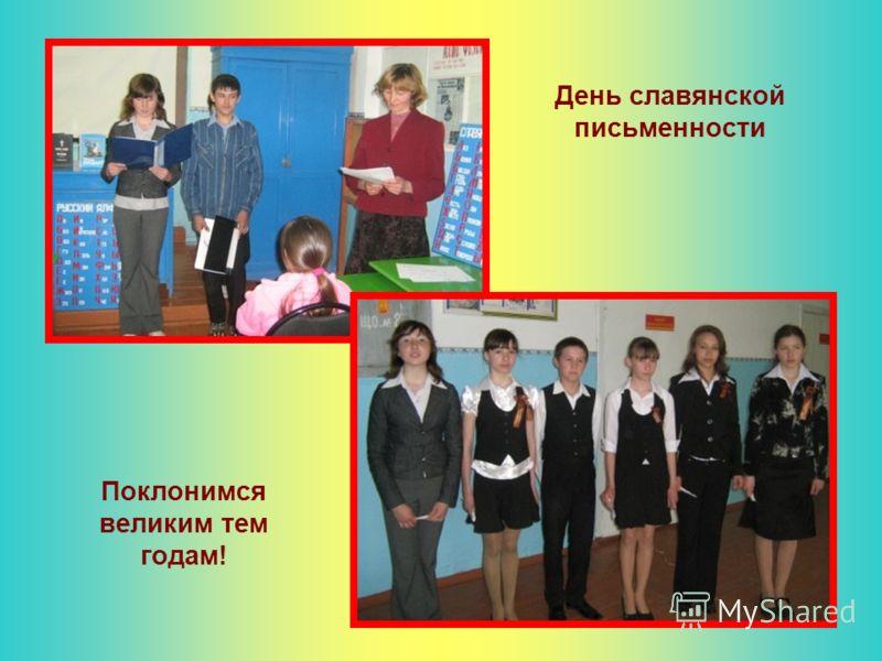 День славянской письменности Поклонимся великим тем годам!