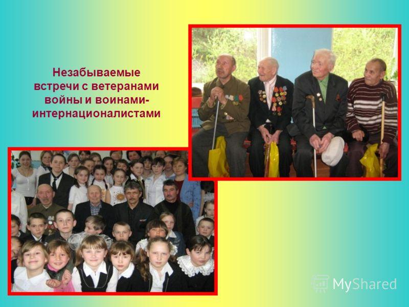 Незабываемые встречи с ветеранами войны и воинами- интернационалистами