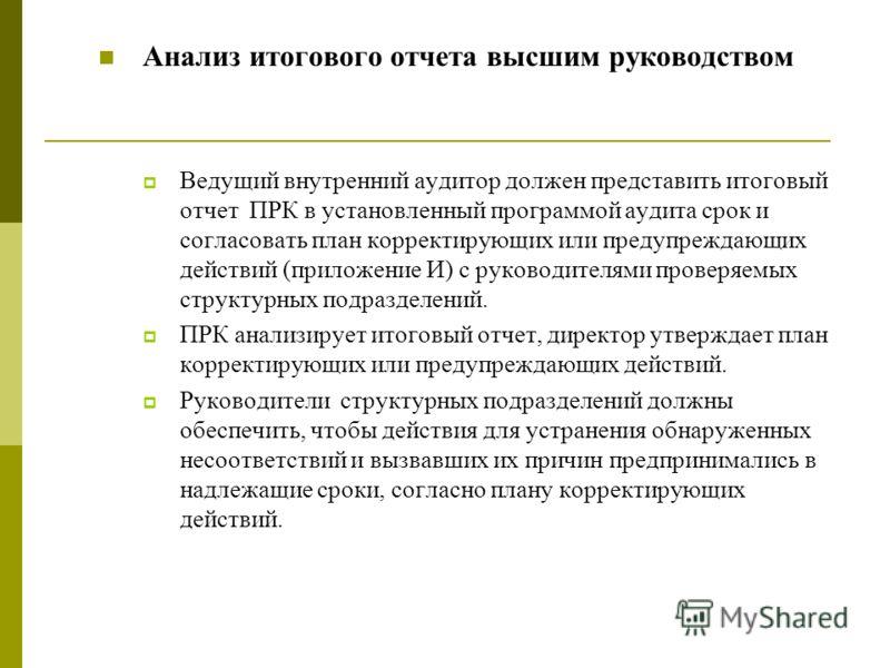 рк 01-01 руководство по качеству