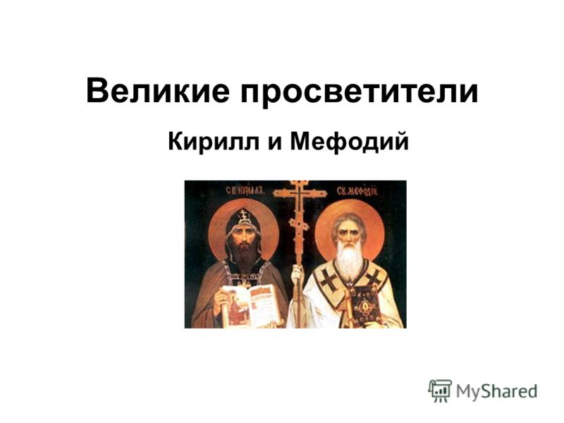 Великие просветители Кирилл и Мефодий