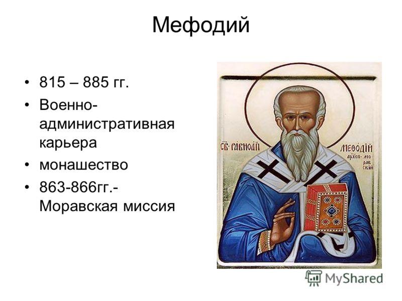 Мефодий 815 – 885 гг. Военно- административная карьера монашество 863-866гг.- Моравская миссия