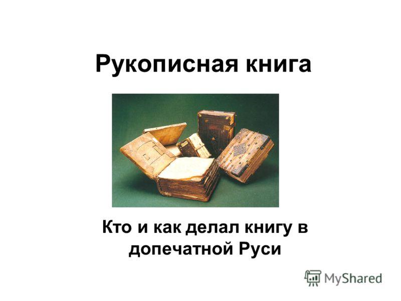Рукописная книга Кто и как делал книгу в допечатной Руси