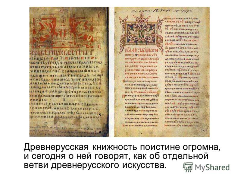 Древнерусская книжность поистине огромна, и сегодня о ней говорят, как об отдельной ветви древнерусского искусства.