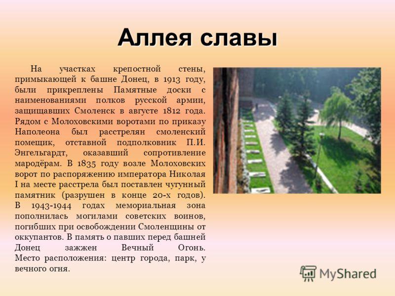 Аллея славы На участках крепостной стены, примыкающей к башне Донец, в 1913 году, были прикреплены Памятные доски с наименованиями полков русской армии, защищавших Смоленск в августе 1812 года. Рядом с Молоховскими воротами по приказу Наполеона был р