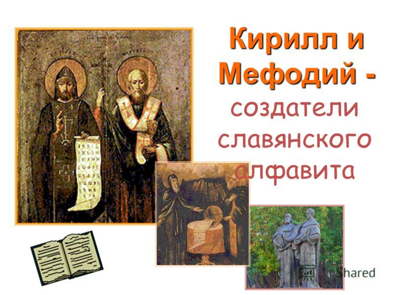 Деньславянскойписьменности и культуры