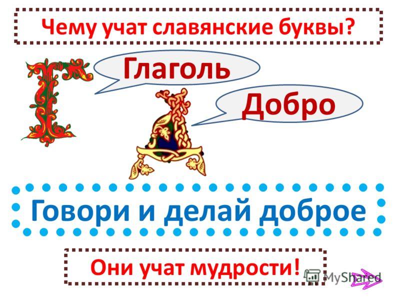 Что делают буквы славянской азбуки? Они - говорят.