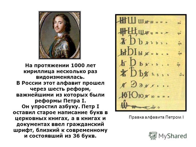 Это - кириллица. В X –XI веках эта азбука включала 43 буквы, из которых 25 были заимствованы из византийского письма – устава, а 18 появились впервые, чтобы передать звуки, имеющиеся в славянском языке и отсутствующие в греческом.