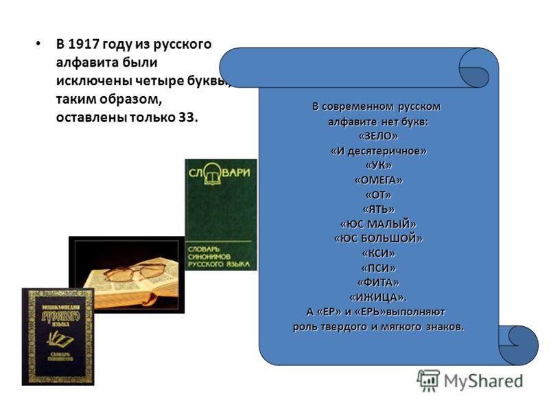 На протяжении 1000 лет кириллица несколько раз видоизменялась. В России этот алфавит прошел через шесть реформ, важнейшими из которых были реформы Петра I. Он упростил азбуку. Петр I оставил старое написание букв в церковных книгах, а в книгах и доку