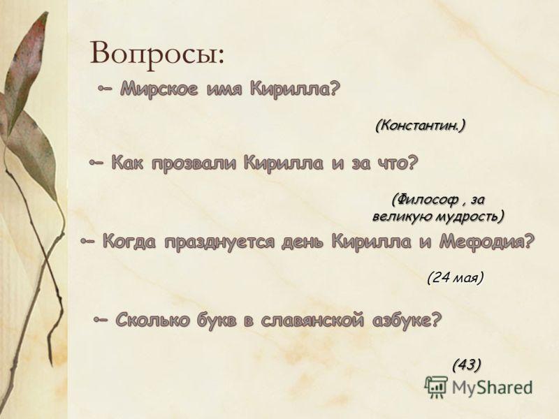 Вопросы: (Константин.) (Философ, за великую мудрость) (24 мая) (43)