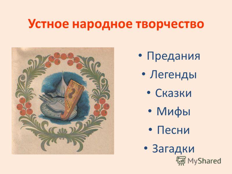 Устное народное творчество Предания Легенды Сказки Мифы Песни Загадки