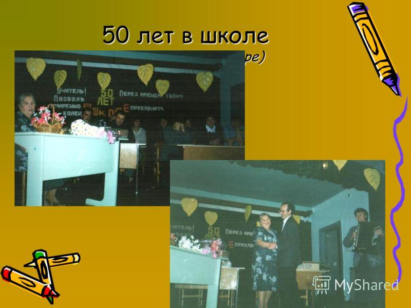 50 лет в школе (на юбилейном вечере)