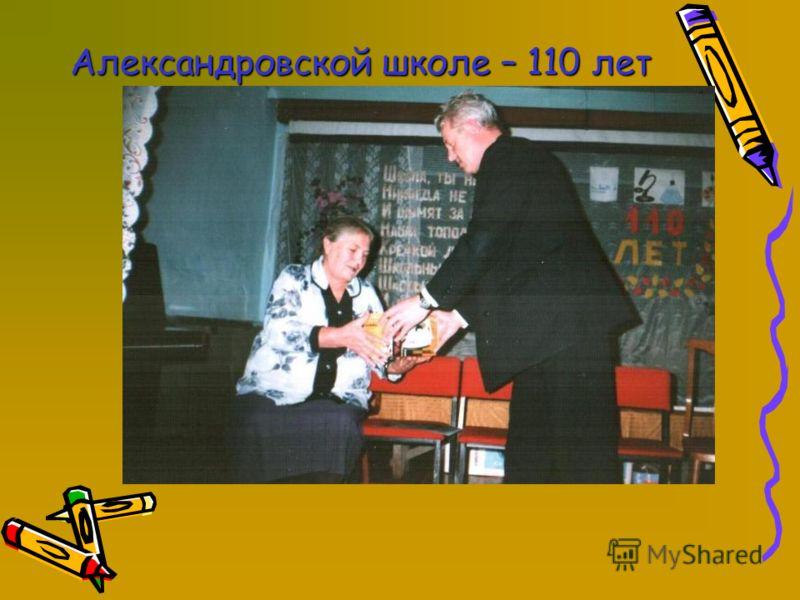 Александровской школе – 110 лет (1999 г.)