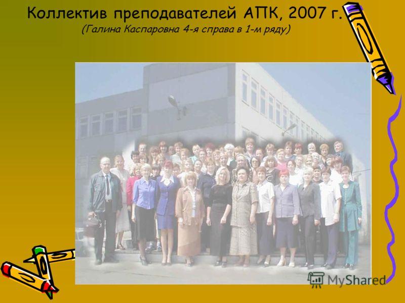 Коллектив преподавателей АПК, 2007 г. (Галина Каспаровна 4-я справа в 1-м ряду)