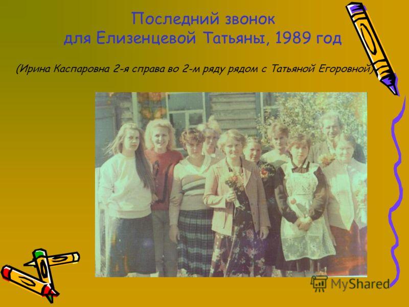 Последний звонок для Елизенцевой Татьяны, 1989 год (Ирина Каспаровна 2-я справа во 2-м ряду рядом с Татьяной Егоровной)
