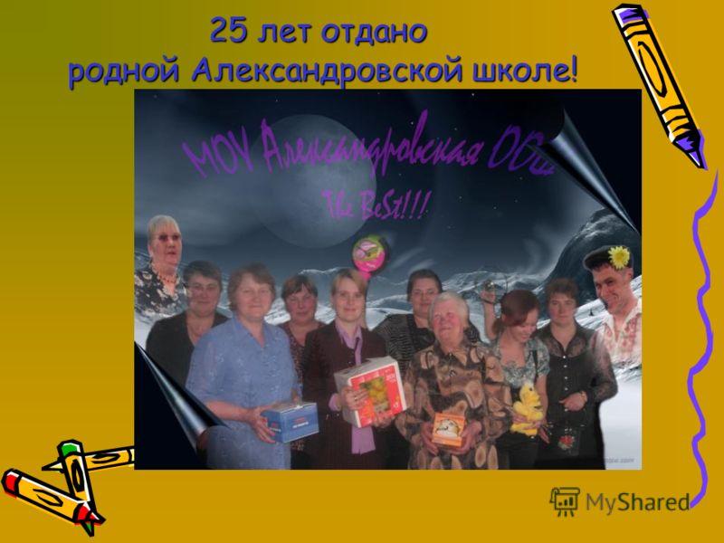 25 лет отдано родной Александровской школе!