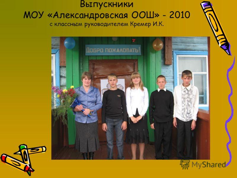 Выпускники МОУ «Александровская ООШ» - 2010 с классным руководителем Кремер И.К.
