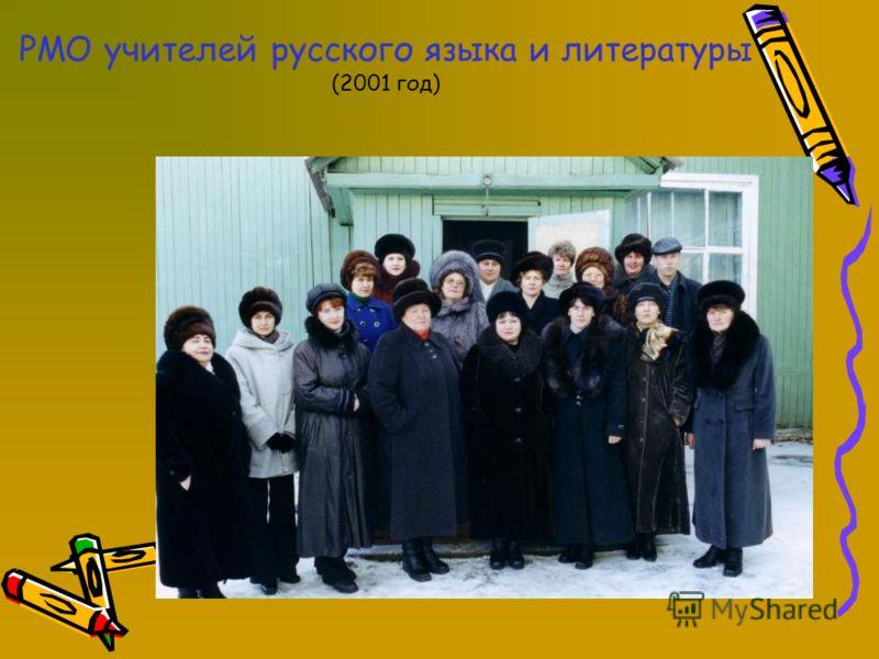РМО учителей русского языка и литературы (2001 год)