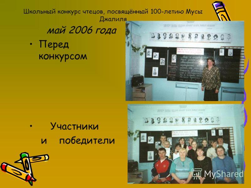 Школьный конкурс чтецов, посвящённый 100-летию Мусы Джалиля май 2006 года Перед конкурсом Участники и победители