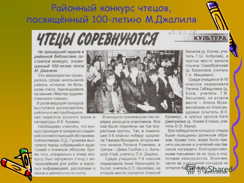 Районный конкурс чтецов, посвящённый 100-летию М.Джалиля