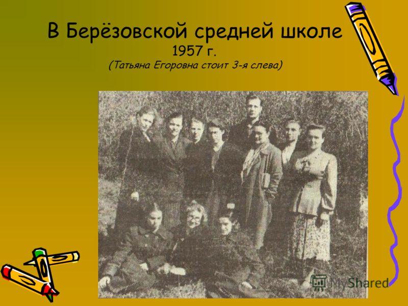 В Берёзовской средней школе 1957 г. (Татьяна Егоровна стоит 3-я слева)