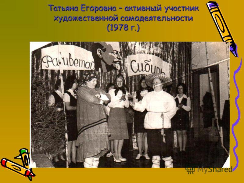 Татьяна Егоровна – активный участник художественной самодеятельности (1978 г.)