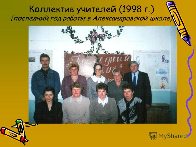 Коллектив учителей (1998 г.) (последний год работы в Александровской школе)