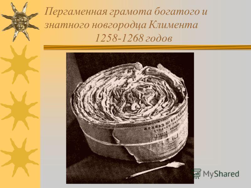 Пергаменная грамота богатого и знатного новгородца Климента 1258-1268 годов