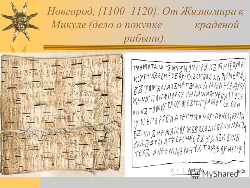 Новгород, {1100–1120}. От Жизномира к Микуле (дело о покупке краденой рабыни).