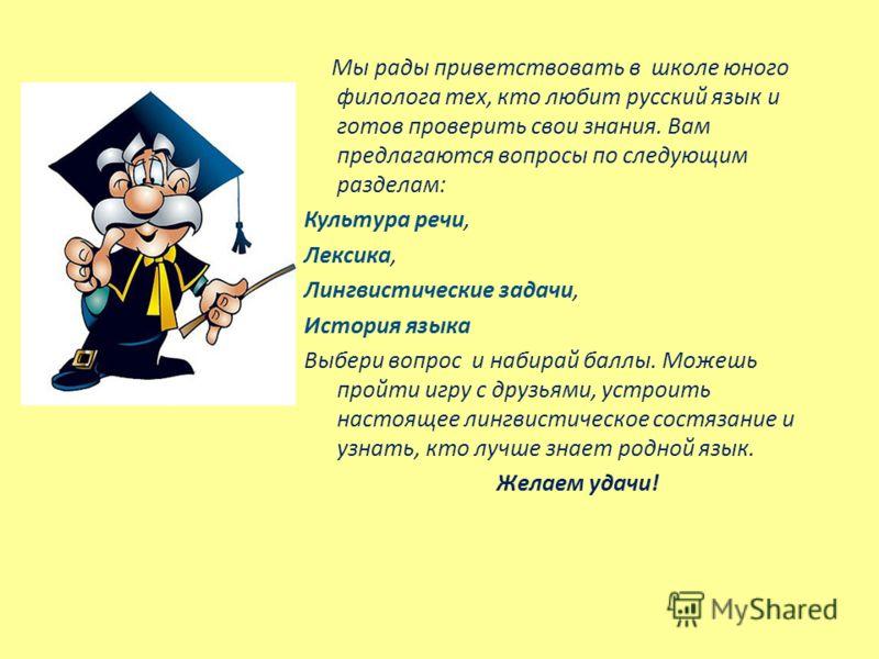 Подготовка к олимпиаде по русскому языку Занятие «Школы юного филолога» МОУ «СОШ 3» город Братск