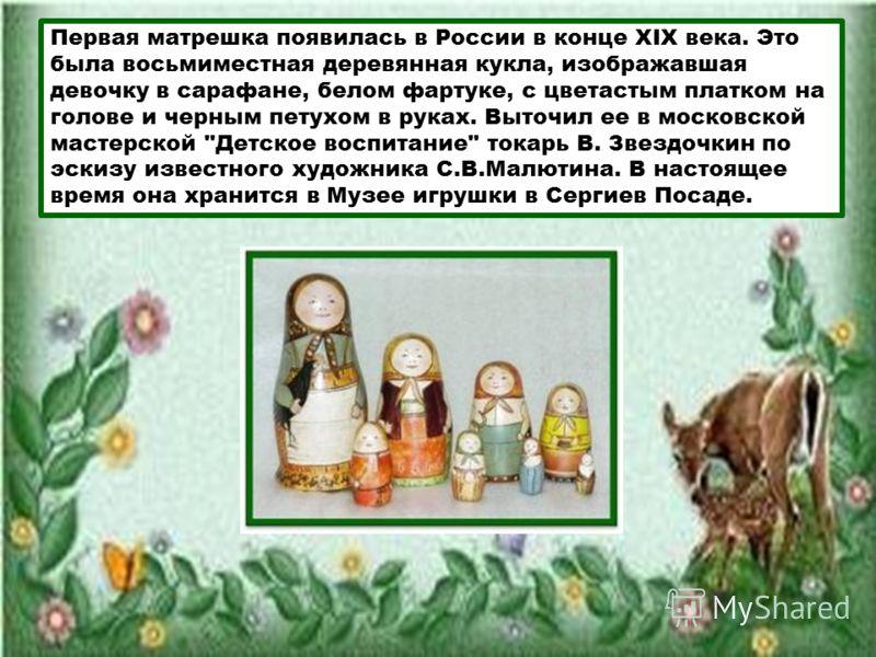 Наша матрёшка молода, ей чуть более ста лет! Для народной игрушки – это не возраст. Так выглядели первые русские матрёшки. А это современные расписные красавицы.