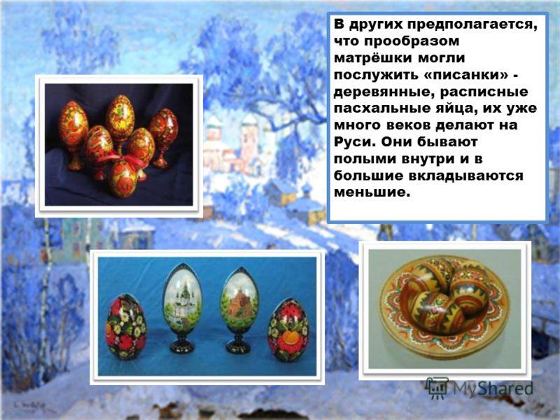 В одних источниках информации говорится о том, что предшественницей и прообразом русской матрешки стала фигурка добродушного лысого старика, буддийского мудреца Фукуруджи (Фукурумы), в которой находилось еще несколько фигурок, вложенных одна в другую