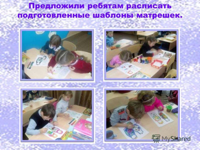 На уроке изобразительного искусства мы поделились с ребятами результатами исследований используя презентацию «Чудо - русская матрешка».