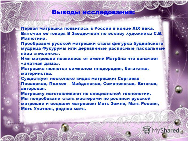 Вывод: выдвинутая нами вторая гипотеза доказана. Каждый из нас может стать мастером по росписи русской матрешки.