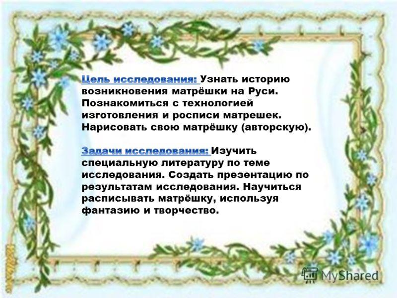 Матрёшка - это уникальная особенная поделка, которой Россия славилась всегда и сегодня не потеряла актуальность. Матрёшка - это добрый подарок для родных и друзей, лучший сувенир для туристов, выразительная игрушка, и уникальный предмет для коллекцио