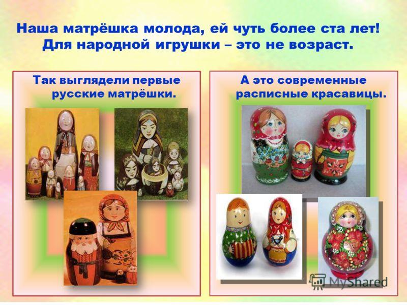 Матрёшка полуовальная полая разнимающая посередине деревянная расписная кукла, в которую вставляются другие такие же куклы меньшего размера.