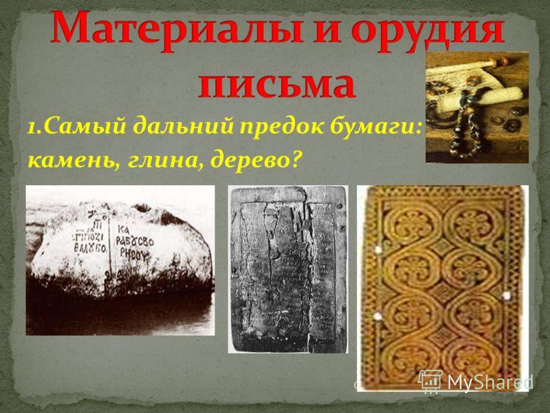 Письмена высекали камнем на камне, в пещерах на скалах, писали писалом на бересте. 05.06.2013 10