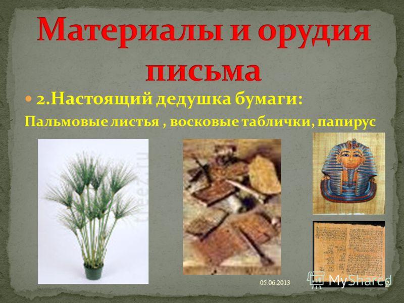 1.Самый дальний предок бумаги: камень, глина, дерево? 05.06.2013 11