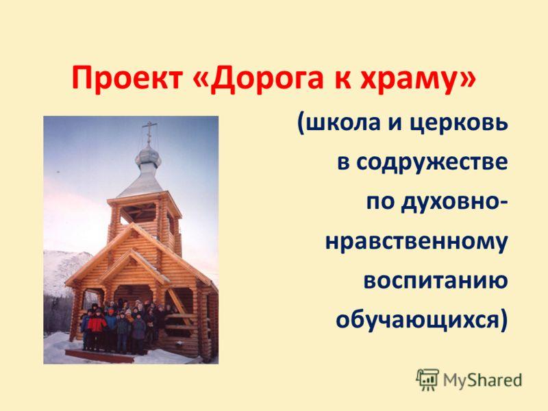 Проект «Дорога к храму» (школа и церковь в содружестве по духовно- нравственному воспитанию обучающихся)