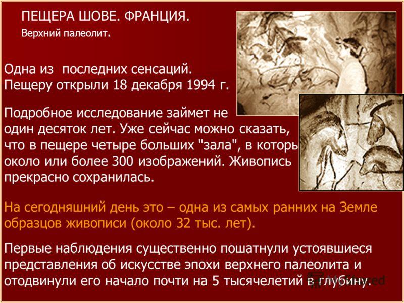 ПЕЩЕРА ШОВЕ. ФРАНЦИЯ. Верхний палеолит. Одна из последних сенсаций. Пещеру открыли 18 декабря 1994 г. Подробное исследование займет не один десяток лет. Уже сейчас можно сказать, что в пещере четыре больших