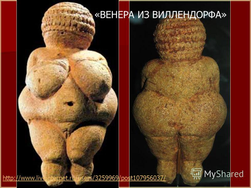 «ВЕНЕРА ИЗ ВИЛЛЕНДОРФА» http://www.liveinternet.ru/users/3259969/post107956037/