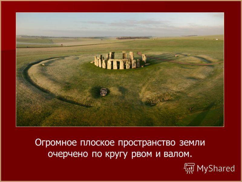Огромное плоское пространство земли очерчено по кругу рвом и валом.
