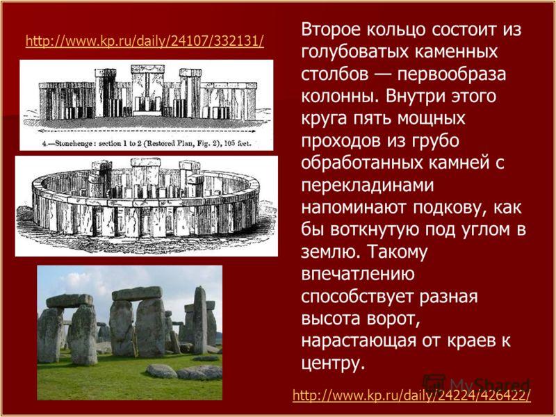 Второе кольцо состоит из голубоватых каменных столбов первообраза колонны. Внутри этого круга пять мощных проходов из грубо обработанных камней с перекладинами напоминают подкову, как бы воткнутую под углом в землю. Такому впечатлению способствует ра