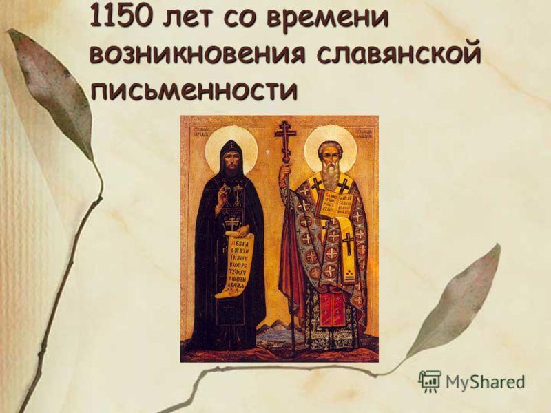 1150 лет со времени возникновения славянской письменности