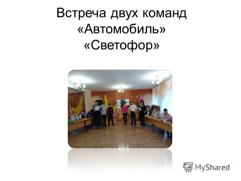 Встреча двух команд «Автомобиль» «Светофор»