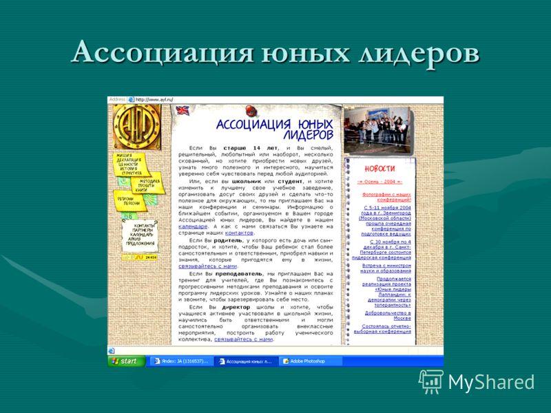 Ассоциация юных лидеров