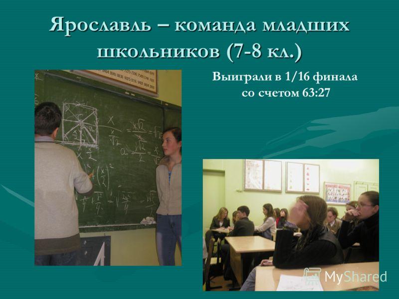 Ярославль – команда младших школьников (7-8 кл.) Выиграли в 1/16 финала со счетом 63:27