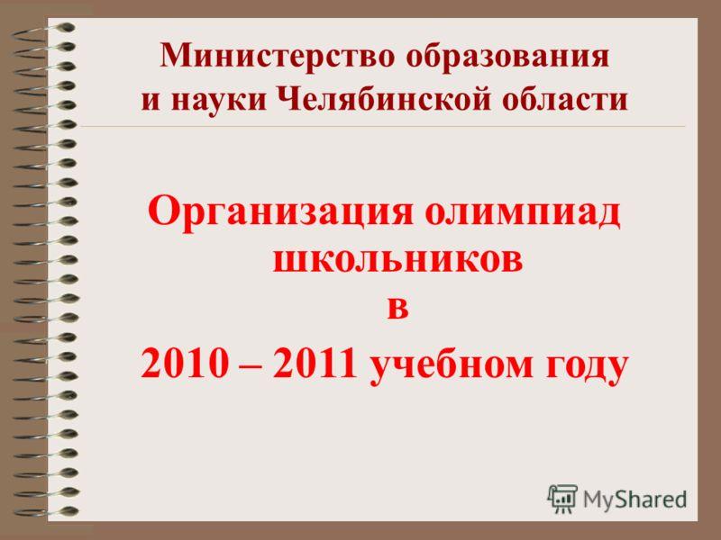 Министерство образования и науки Челябинской области Организация олимпиад школьников в 2010 – 2011 учебном году