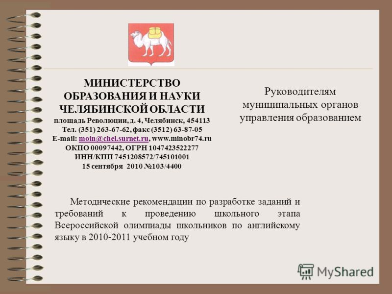 МИНИСТЕРСТВО ОБРАЗОВАНИЯ И НАУКИ ЧЕЛЯБИНСКОЙ ОБЛАСТИ площадь Революции, д. 4, Челябинск, 454113 Тел. (351) 263-67-62, факс (3512) 63-87-05 E-mail: moin@chel.surnet.ru, www.minobr74.rumoin@chel.surnet.ru ОКПО 00097442, ОГРН 1047423522277 ИНН/КПП 74512