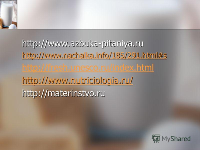 http://www.azbuka-pitaniya.ru http://www.nachalka.info/185/291.html#s http://fresh.unesco.ru/index.html http://www.nutriciologia.ru/ http://materinstvo.ru
