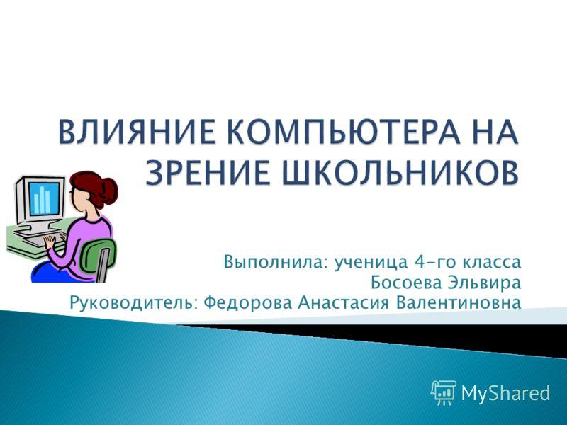 Выполнила: ученица 4-го класса Босоева Эльвира Руководитель: Федорова Анастасия Валентиновна